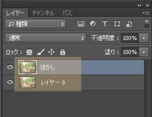 レイヤー追加(ぼかし)