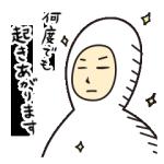 【おきあがりこぼし】スタンプ メイン1