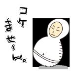 【こぼし】スタンプ 17