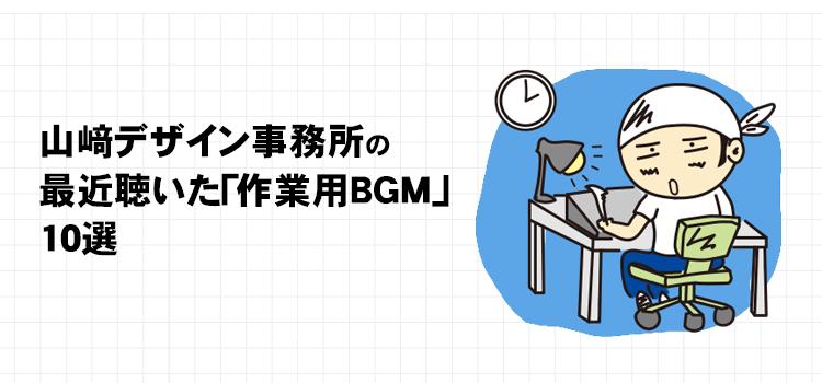 【YDO】デザ記事アイキャッチ 108 750×350