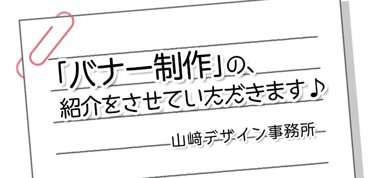 【YDO】デザ記事アイキャッチ-144-750×350