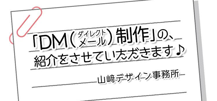 【YDO】デザ記事アイキャッチ-145-750×350