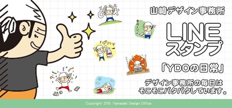 【YDO】デザ記事アイキャッチ-150-750×350