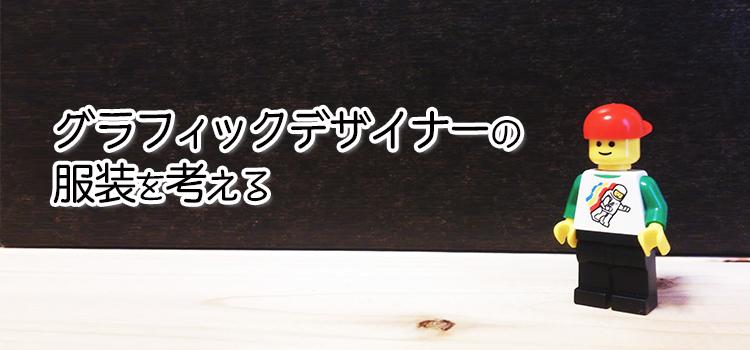 【YDO】デザ記事アイキャッチ-152-750×350